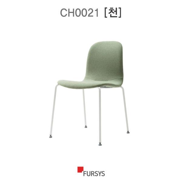 회의용/휴게용 의자 SPOON시리즈 CH0021(천)